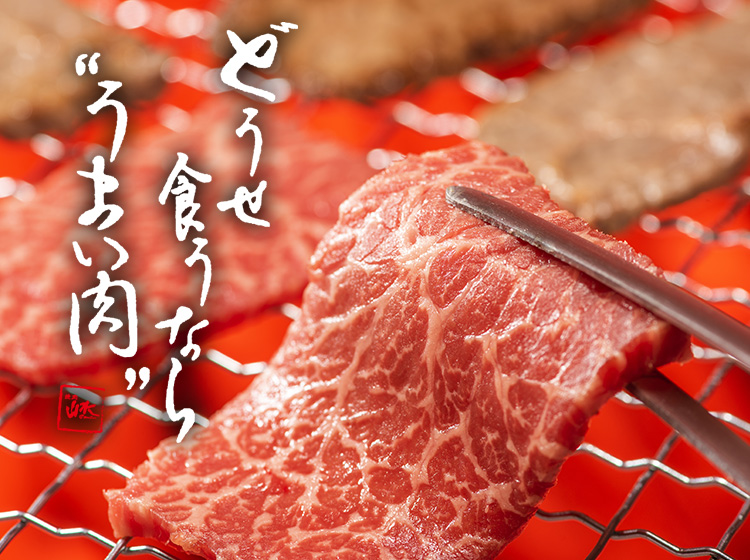どうせ食うならうまい肉