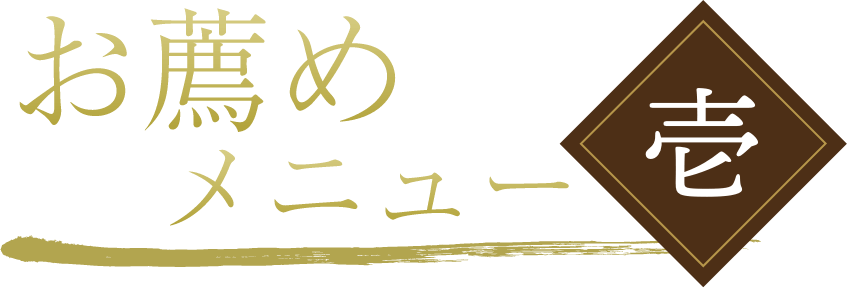 おすすめ1