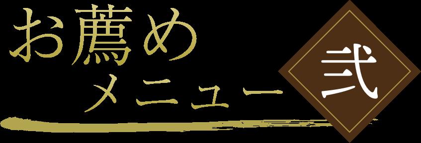 おすすめ2