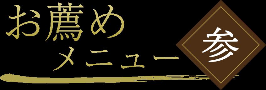 おすすめ3